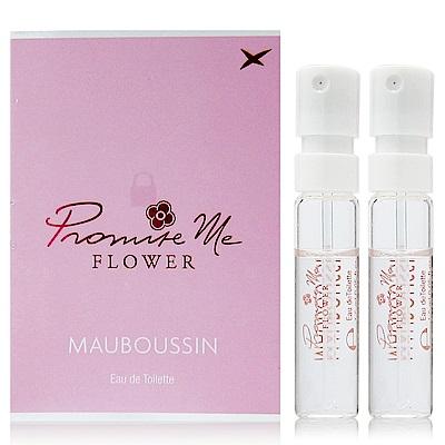 MAUBOUSSIN夢寶星 承諾花語女性淡香水 針管1.5mlx2入