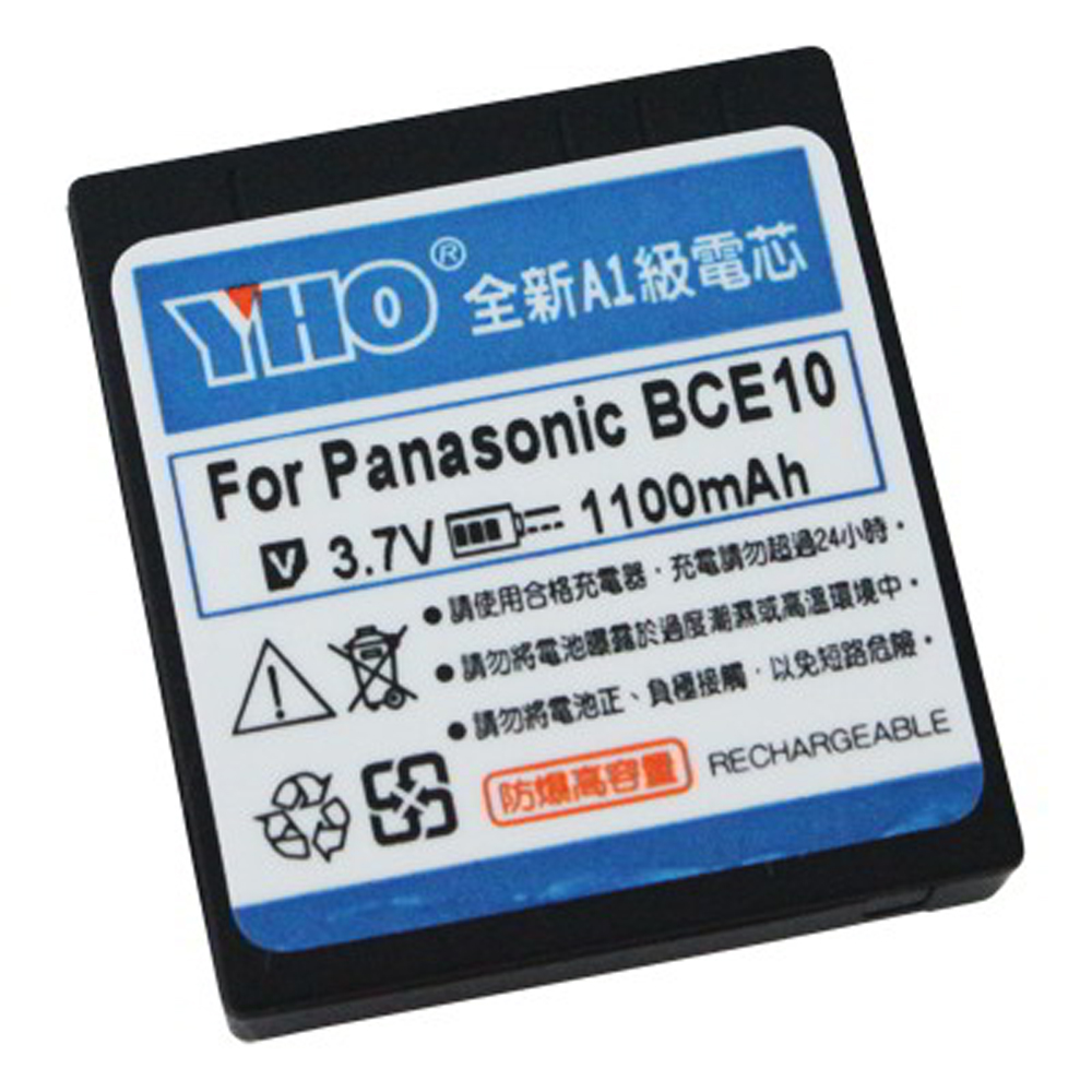 YHO For Panasonic BCE10/S008 高容量防爆鋰電池