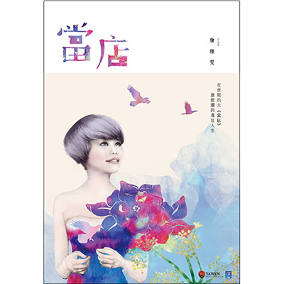 詹雅雯 / 當店 CD