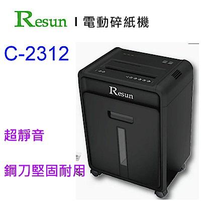 【Resun 電動碎紙機】C-2312(A4)可碎信用卡 光碟 CD 卡片 超靜音 耐用鋼