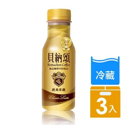貝納頌 經典拿鐵咖啡 290ml (3入)