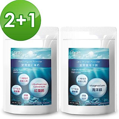 樸優 鈣鎂2比1黃金配方組(紅藻鈣*2+海洋鎂*1)