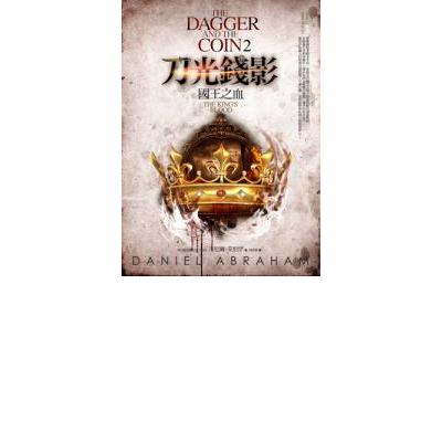 刀光錢影2-國王之血
