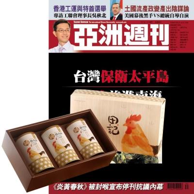 亞洲週刊 (1年51期) 贈 田記純雞肉酥禮盒 (200g/3罐入)