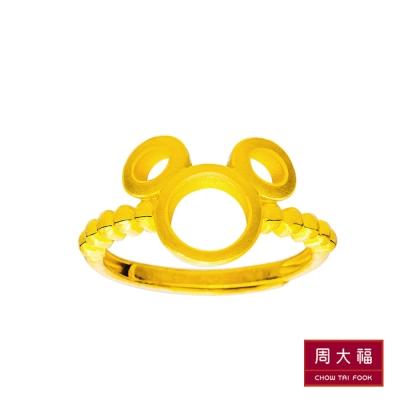 周大福 迪士尼經典系列 鏤空米奇黃金戒指(不分戒圍)