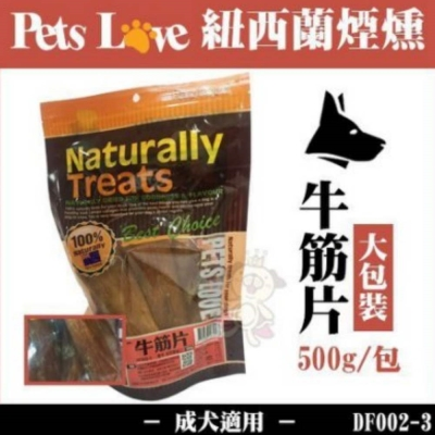 PETS LOVE《紐西蘭煙燻牛筋片》兩包組