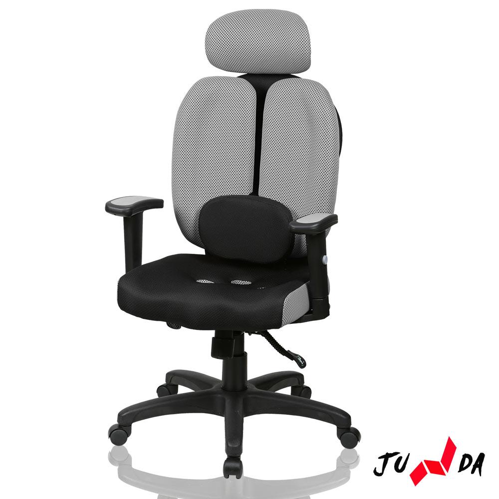 JUNDA 人體工學雙背-高背3D彩手電腦椅/辦公椅(灰)