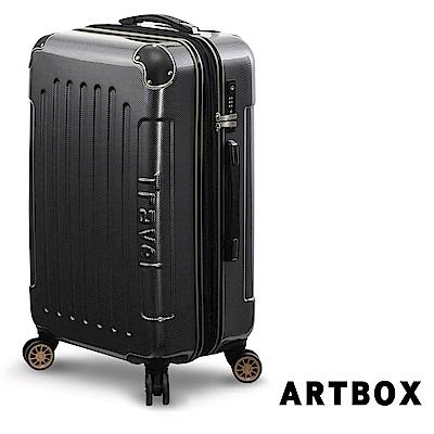 【ARTBOX】光速疾風X 28吋碳纖維紋PC鏡面可加大行李箱 (經典黑)