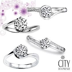 City Diamond引雅 45分鑽石求婚鑽戒只要25800元