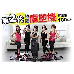 【 X-BIKE 晨昌】 第2代-韓國魔塑機(適用100公斤) 10多個韓星團體代言