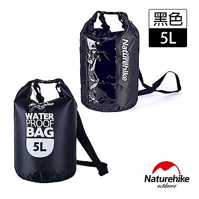 任- Naturehike輕量可透視密封防水袋5L 黑色