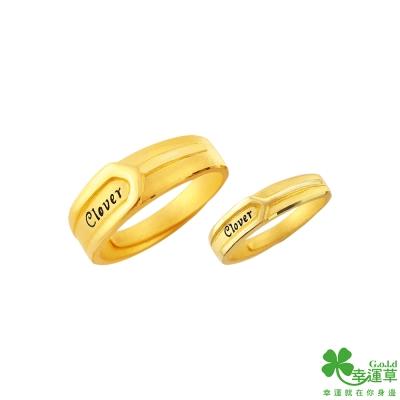 幸運草 篤定黃金成對戒指