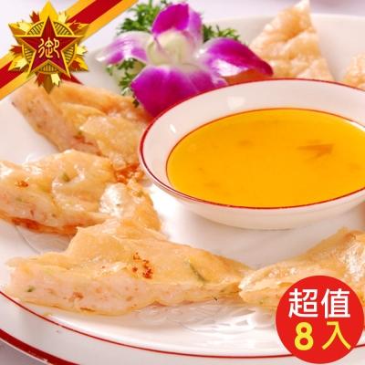 五星御廚 月亮蝦餅(200g/包)X8包