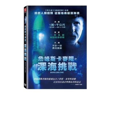 詹姆斯卡麥隆之深海挑戰-DVD