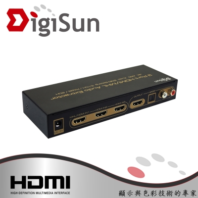 DigiSun AH231R 4K HDMI/MHL 三入一出切換器+音訊擷取器