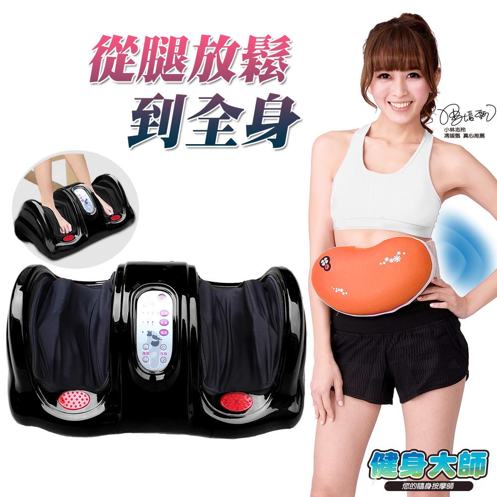 健身大師-超放鬆腿部按摩超值組-時尚黑