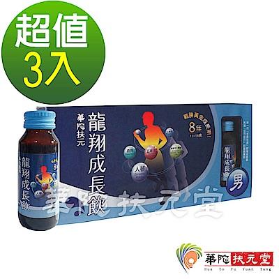 華陀扶元堂 龍翔成長飲3盒(6瓶/盒)