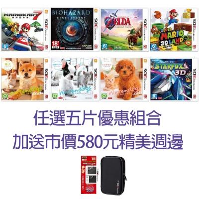 3DS 全中文軟體任選五片優惠組合 (加送市價580元精美週邊)