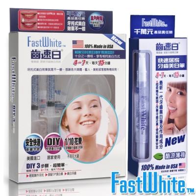 FastWhite齒速白牙托牙齒美白組+隨身牙齒美白筆
