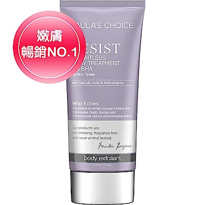 寶拉珍選抗老化柔膚2%水楊酸身體乳210ml