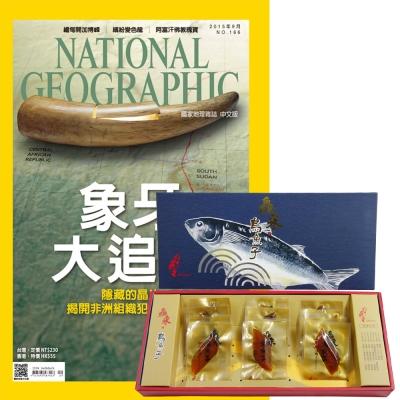 國家地理雜誌 (1年12期) + 鱻采頂級烏魚子一口吃 (12片裝 / 2盒組)
