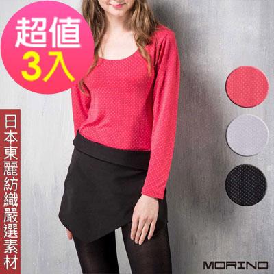 (超值3件組) 女款日本嚴選素材U領發熱衣-點點款