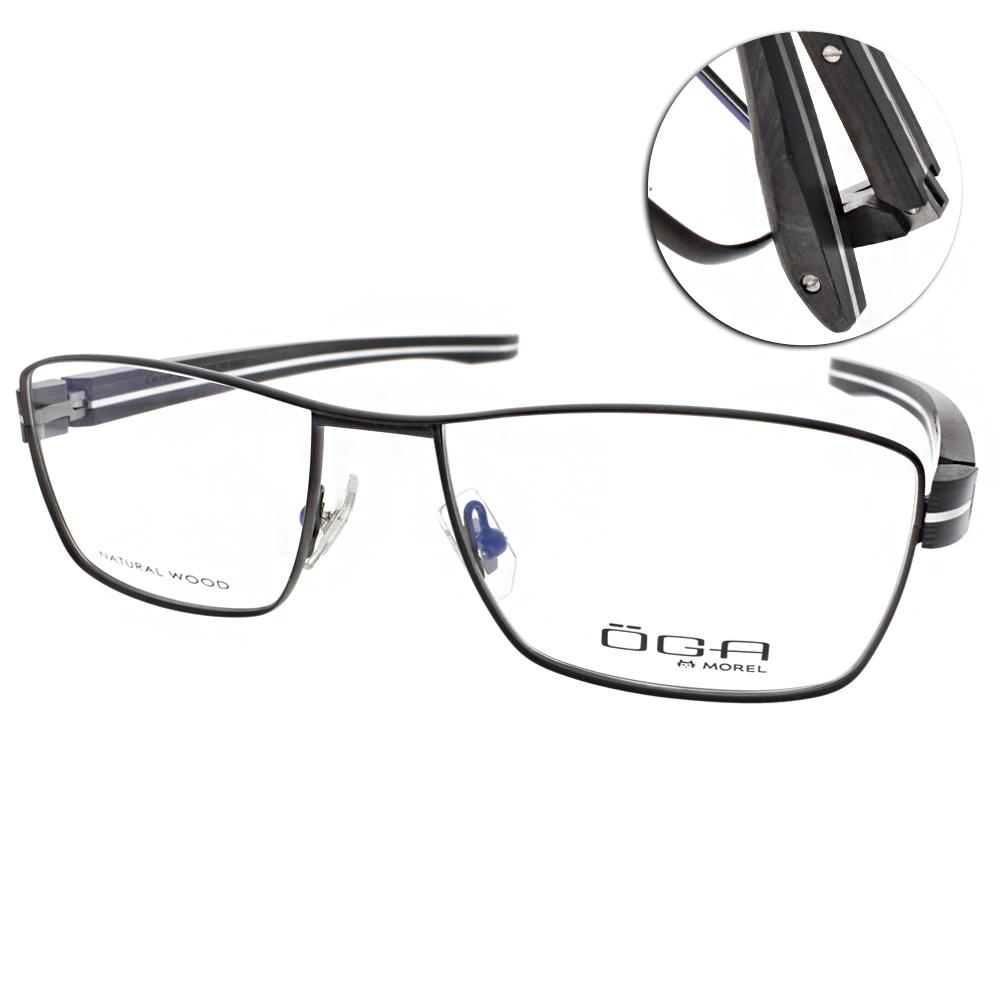 OGA眼鏡 法國頂級木框/黑#OGA8159O MM021