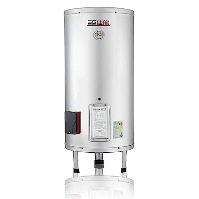 佳龍 貯備型立地式20加侖電熱水器 JS20-B(台灣製)
