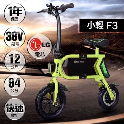 【e路通】小輕F3 輕量化鋁合金 36V鋰電 快速折疊 迷你電動車 綠