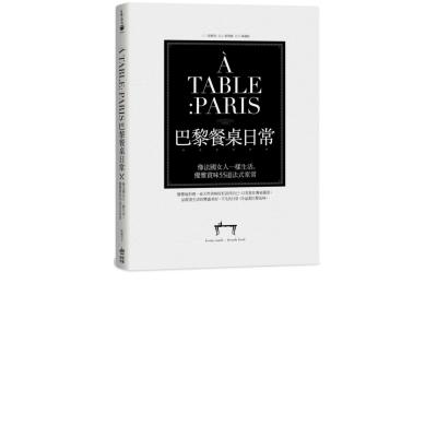 A TABLE PARIS巴黎餐桌日常:像法國女人一樣生活,優雅賞味55道法式家常