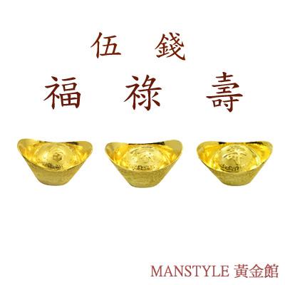 Manstyle 福祿壽黃金元寶三合一珍藏版(5錢x3)