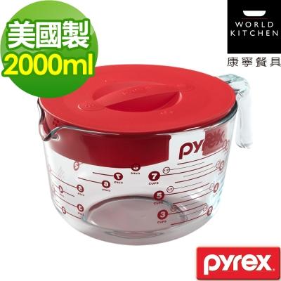美國康寧 Pyrex含蓋式量杯2000ml