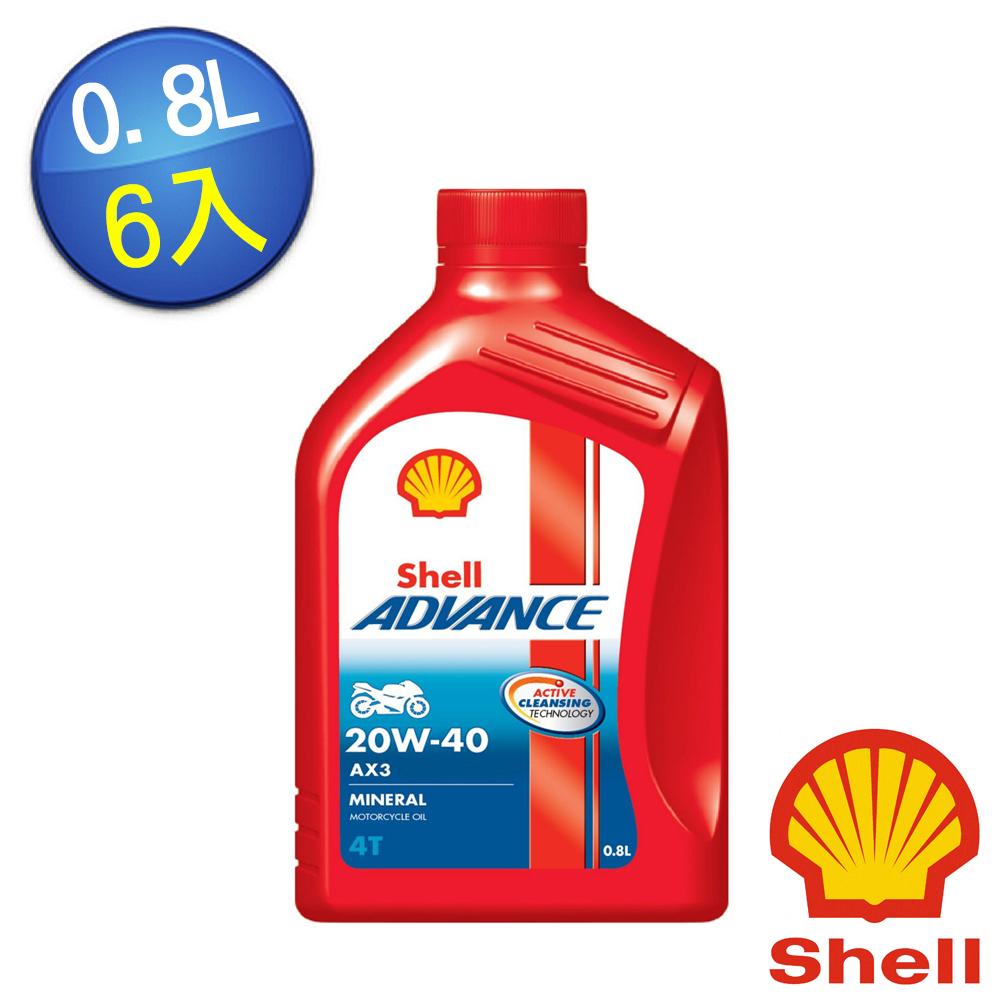 殼牌  Shell ADVANCE AX3 0.8L機車用 20W-40 合成機油-6入
