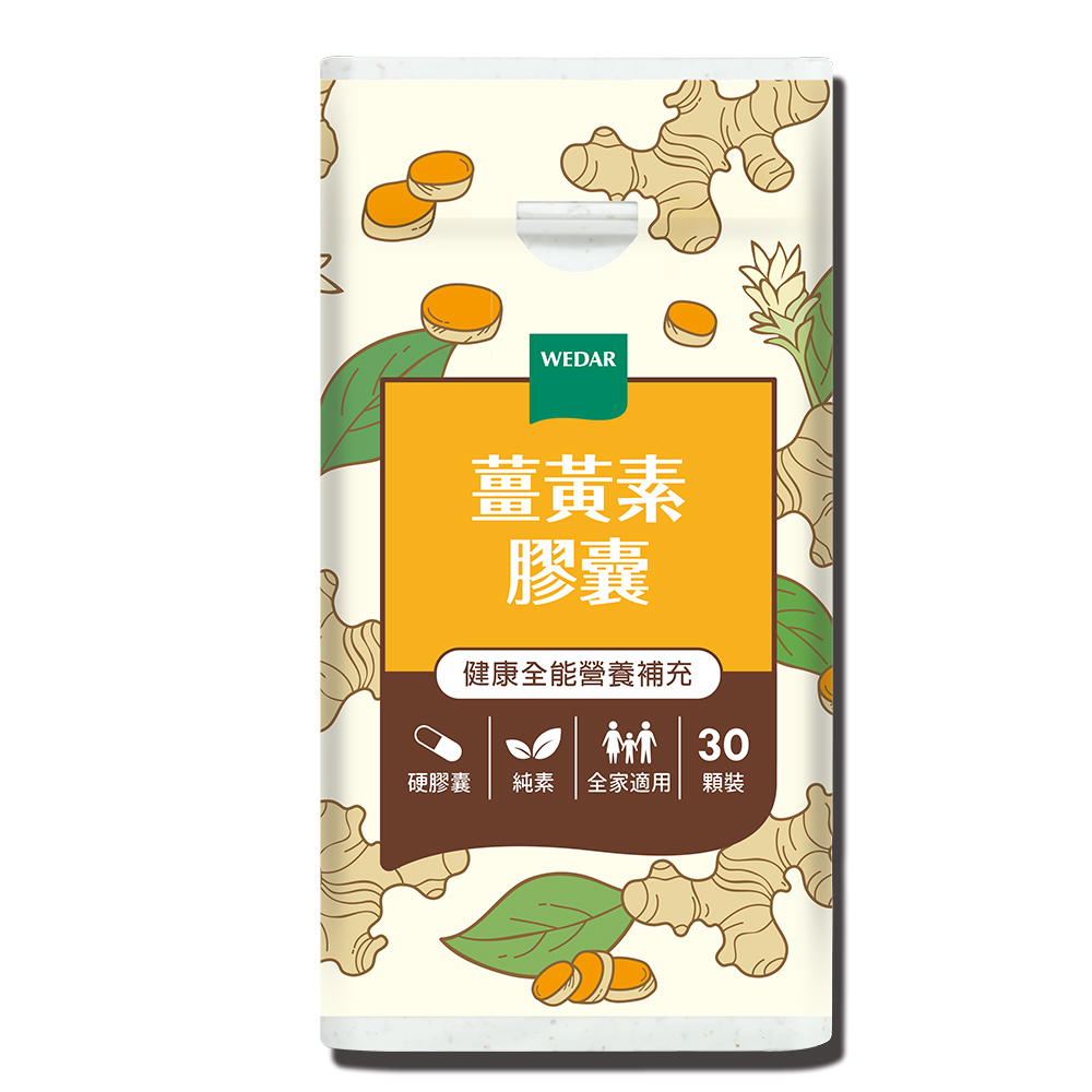 WEDAR 薑黃素膠囊(30顆/瓶)