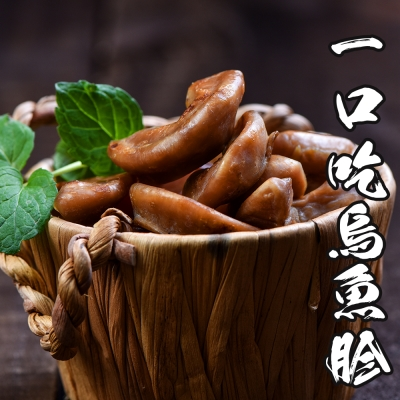 【海鮮王】金鑽一口吃烏魚胗*8盒組(50g包)