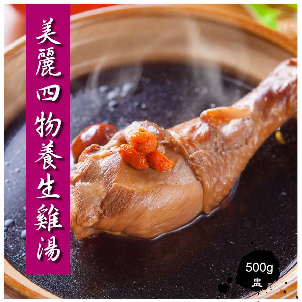 蔥媽媽 美麗四物養生雞湯(500g*4盅)