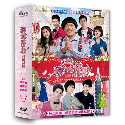 珍愛林北 01-12 DVD