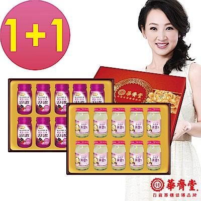 華齊堂 珍珠粉膠原蛋白紅潤美妍組(60mlx10入)1+1盒