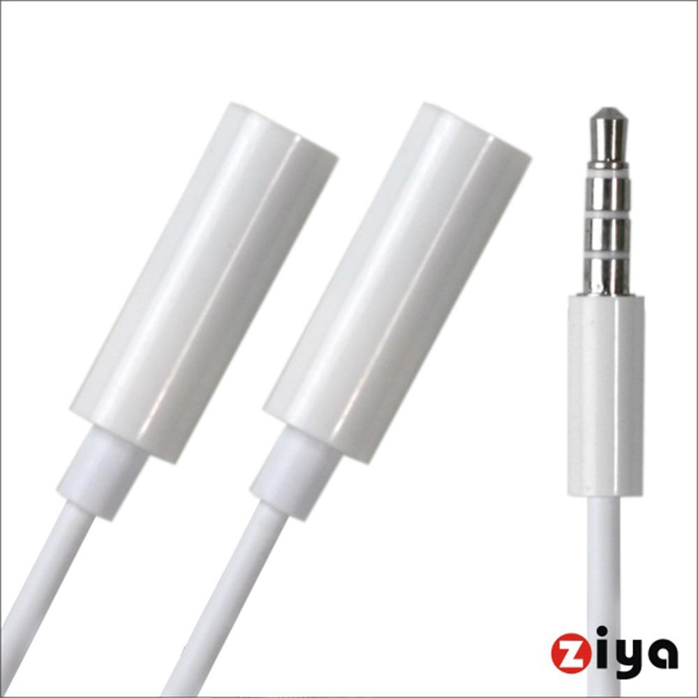 ZIYA 音源分享線 3.5mm 一對二 三環四極 (時尚款)