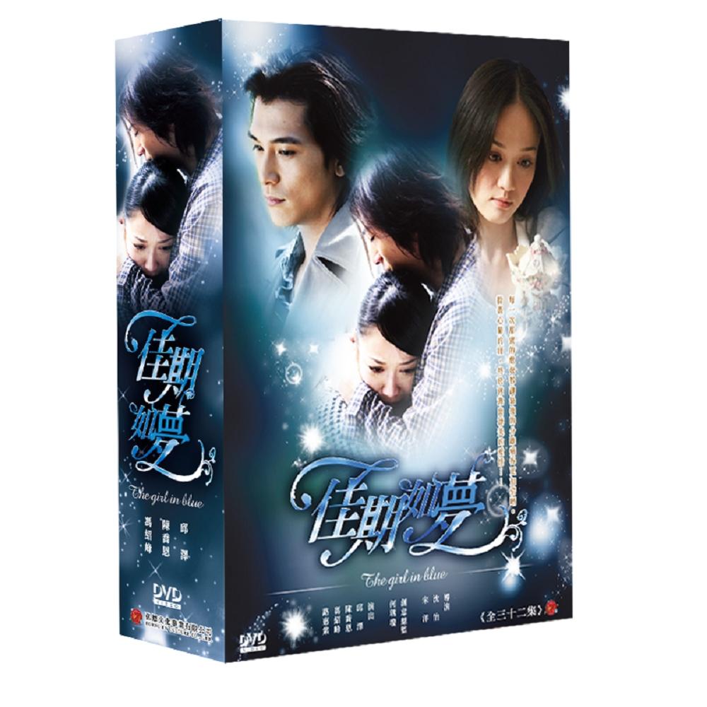 佳期如夢 DVD