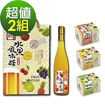醋桶子 幸福果醋禮盒 2組(內含果醋600mlx1+果醋隨身包 x 3盒)