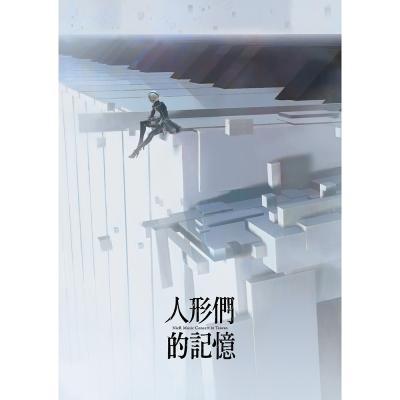人形們的記憶-PS4繁體中文字幕版