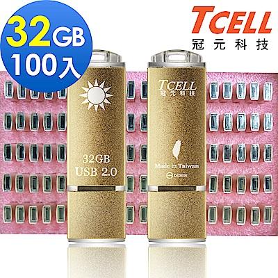 TCELL 冠元-USB2.0 32GB 國旗碟 100入組 (香檳金限定版)