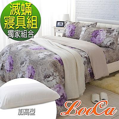 (超值組)LooCa 漾紫風華防蹣防蚊防蹣防蚊四件式寢具組+2入加高防蹣防蚊枕(加大)