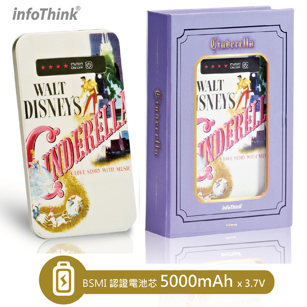 InfoThink 迪士尼公主懷舊收藏行動電源5000mAh(灰姑娘仙杜瑞拉)