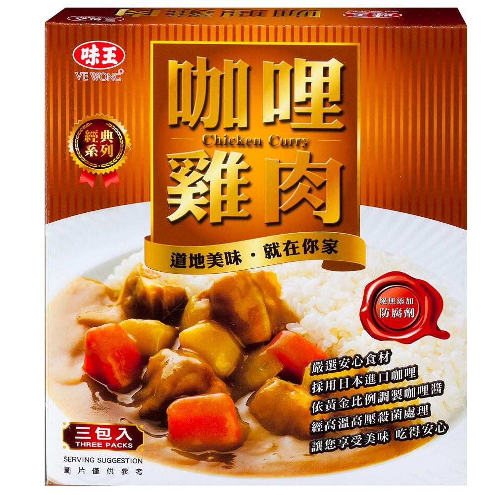 味王 咖哩雞肉調理包(200gx3入)