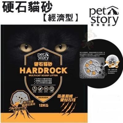 Pet Story寵物物語 硬石貓砂《爽身粉香》12KG