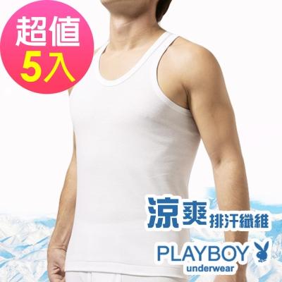 PLAYBOY 涼感內衣 涼爽感排汗節能纖維背心(超值5件組)