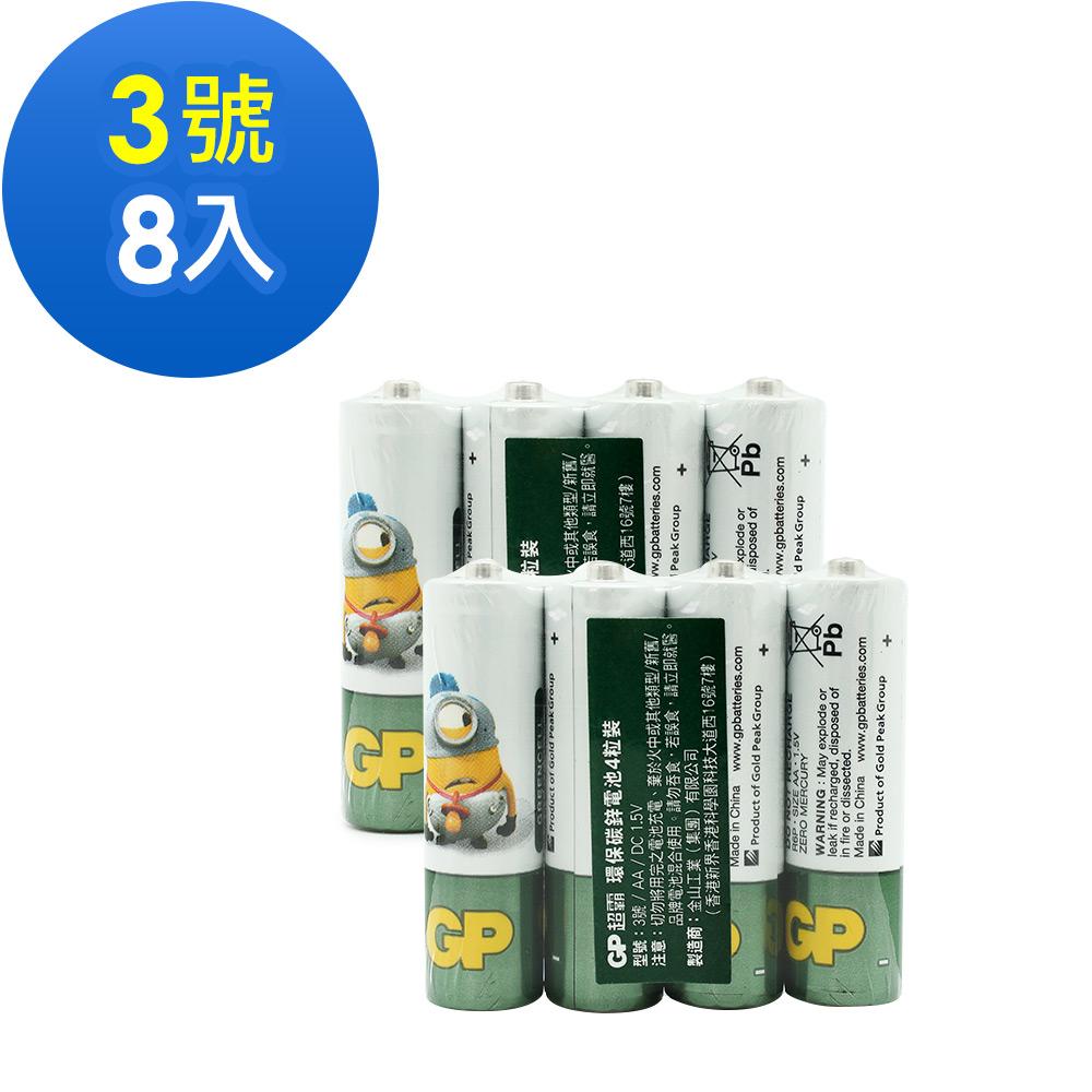 GP超霸 (霸-娜娜) 小小兵卡通版 3號 綠能特級碳鋅電池8入