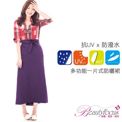 BeautyFocus  多功能防潑水抗UV防曬裙-深紫色